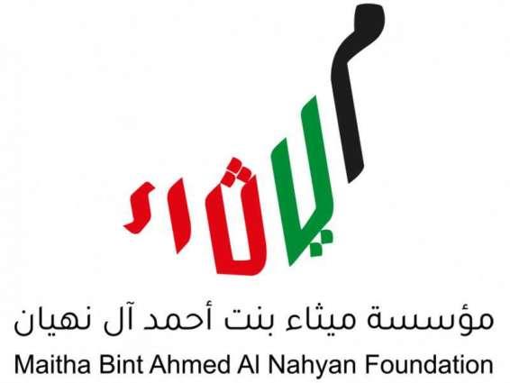 """مؤسسة ميثاء بنت أحمد آل نهيان للمبادرات المجتمعية والثقافية تطلق مبادرة """"بصمة زايد"""""""