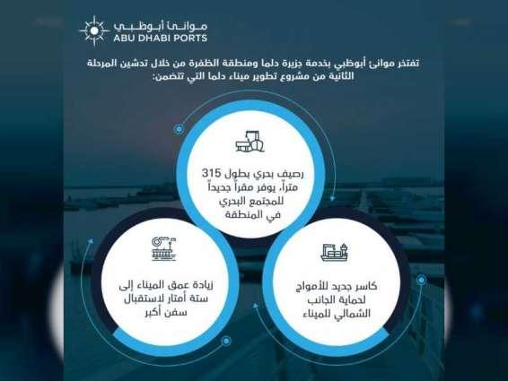 موانئ أبوظبي تعلن استكمال المرحلة الثانية من مشروع تطوير ميناء دلما