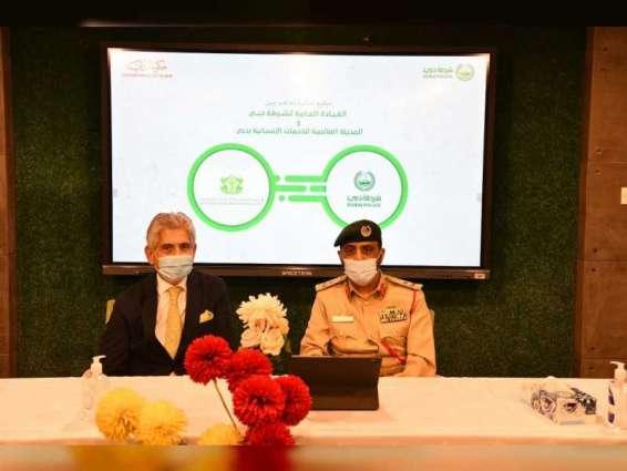 تعاون بين شرطة دبي والمدينة العالمية للخدمات الإنسانية لتنفيذ دورات متخصصة