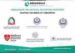 """""""بريك بلك الشرق الأوسط 2021"""" يعزز الوعي بأهمية التعليم الملاحي في المنطقة"""