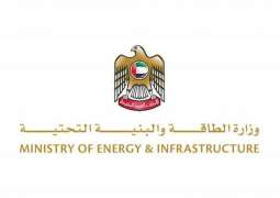 Ministry of Energy and Infrastructure launches 'Water Platform'