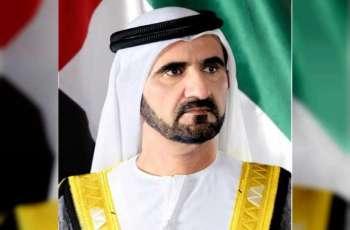 محمد بن راشد يرعى قمة المنتدى العالمي للهجرة والتنمية برئاسة الإمارات