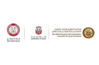 للحد من انتشار فيروس كوفيد-19.. لجنة الطوارئ والأزمات تُحدّث إجراءات دخول إمارة أبوظبي من داخل الدولة اعتبارا من يوم غد