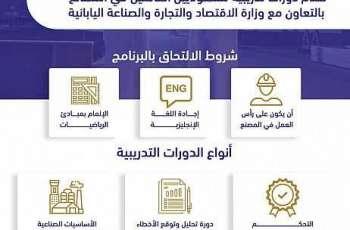دورات تدريبية للسعوديين العاملين في المصانع بالشراكة بين