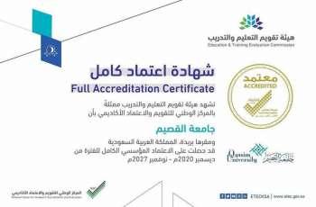 جامعة القصيم تحصل على تجديد الاعتماد المؤسسي الكامل من هيئة تقويم التعليم والتدريب حتى 2027