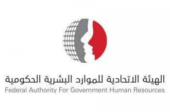 """""""الاتحادية للموارد البشرية """" تصدر تعميما بشأن إجازة موظف الحكومة الاتحادية المصاب بـ"""" كورونا"""" أو المخالط"""