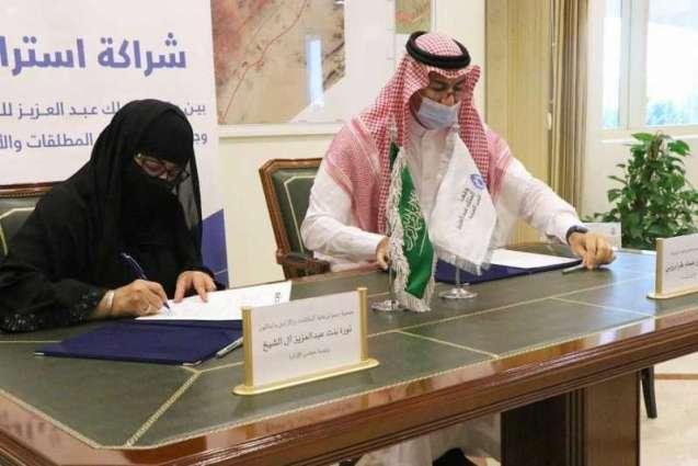 وقف الملك عبدالعزيز للعين العزيزية يوقع مذكرة تفاهم مع جمعية