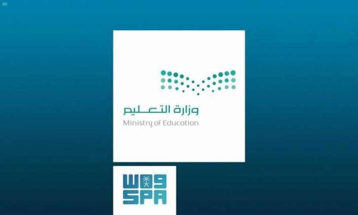 وزارة التعليم تُحدد آلية الدراسة للفصل الدراسي الثاني في التعليم العام والجامعيوالتدريب التقني