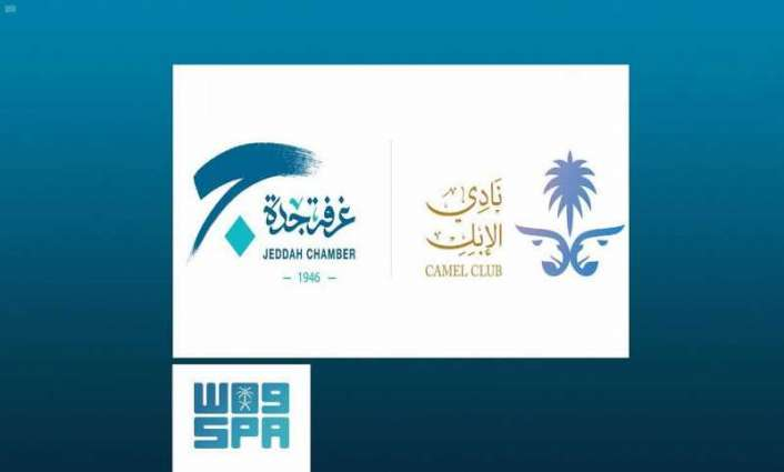غرفة جدة تستضيف الأمير عبدالرحمن بن خالد لبحث الفرص الاستثمارية وتحفيز رعاية الإبل