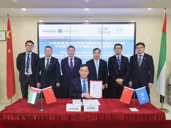 Masdar, China Gezhouba Group, to explore global collaboration on renewable energy projects