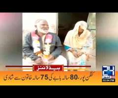 Old Is Gold Love Marriage | 2pm News Headlines | 9 Feb 2021 | 24 News HD