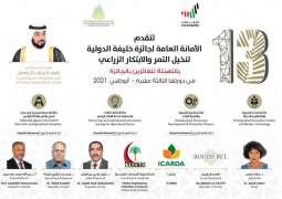 إعلان الفائزين بجائزة خليفة الدولية لنخيل التمر والابتكار الزراعي 2021
