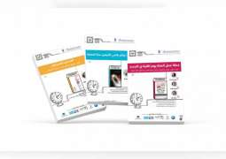 MBRF promotes digital reading with new publications