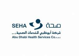 Don't forget your mask, even if you're vaccinated, says SEHA