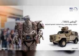 """""""آيدكس 2021"""".. ابتكارات وطنية تعكس ريادة الصناعات الدفاعية الإماراتية"""