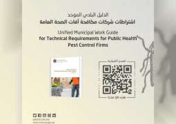 MoCCAE issues unified municipal work guide for technical requirements for public health pest control firms