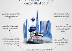 الإمارات تشارك الكويت احتفالاتها باليوم الوطني الـ 60