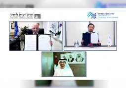 جامعة محمد بن زايد للذكاء الاصطناعي ومعهد وايزمان للعلوم يؤسسان أول برنامج مشترك للذكاء الاصطناعي