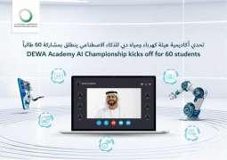 انطلاق تحدي أكاديمية هيئة كهرباء ومياه دبي للذكاء الاصطناعي بمشاركة 60 طالبا