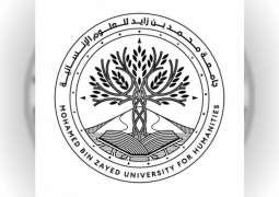 """جامعة محمد بن زايد للعلوم الإنسانية تطلق سلسلة """"بيت الحكمة"""" الثقافية"""