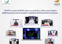 كهرباء ومياه دبي تناقش دور الابتكار في رسم مستقبل الإمارات للخمسين عاماً المقبلة