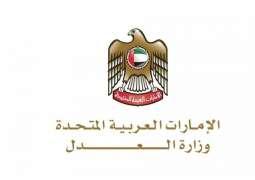 """""""العدل"""" تعلن اغلاق مراكز اسعاد المتعاملين في دبي وتوفير خدماتها عبر المنصات الالكترونية الذكية"""