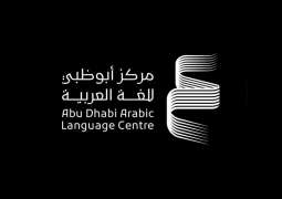 Abu Dhabi Arabic Language Centre celebrates Month of Reading