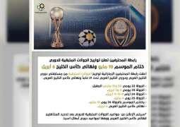 رابطة المحترفين تعلن مواعيد الجولات المتبقية للدوري ونهائي كأس الخليج
