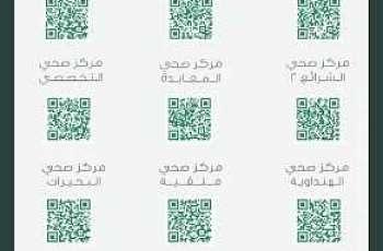 صحة مكة تدشن سبعة مراكز لتقديم لقاح فيروس كورونا بمكة المكرمة