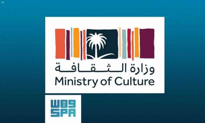 وزارة الثقافة تشارك في اجتماعات المسار الثقافي لمجموعة العشرين 2021
