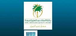3 محاور و4مستويات يرتكز عليها التميز المؤسسي في جائزة الملك عبدالعزيز للجودة