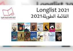 Longlist, judges and dates announced for International Prize for Arabic Fiction