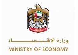 Ministry of Economy announces list of violations & fines for measures to combat money laundering & terrorism financing