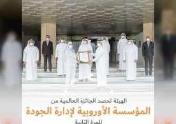 """""""ديوا"""" تحصد الجائزة العالمية من المؤسسة الأوروبية لإدارة الجودة"""
