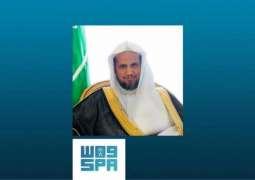 النائب العام: تتمتع المرأة السعودية بكامل الحقوق التي كفلها الشرع والقانون ودعم كامل من القيادة