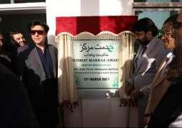 Groundbreaking held for e-Khidmat Markaz Chakwal