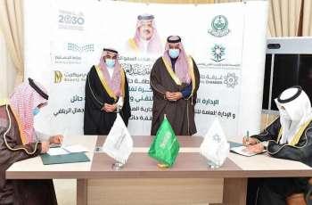 سمو أمير منطقة حائل يرعى توقيع اتفاقية ثلاث مذكرات تفاهم