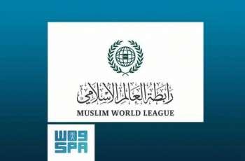 رابطة العالم الإسلامي تٌدين الاعتداءات الإرهابية التي استهدفت مرافق نفطية بالمنطقة الشرقية