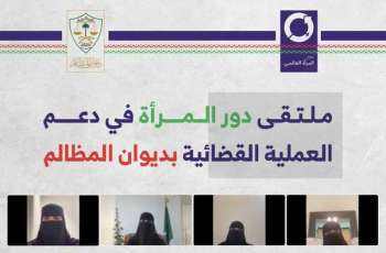 ديوان المظالم يقيم ملتقى حول تمكين المرأة في ديوان المظالم