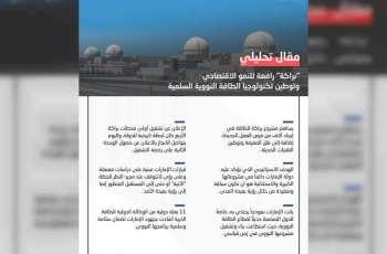 """مقال تحليلي / """"براكة"""" رافعة للنمو الاقتصادي وتوطين تكنولوجيا الطاقة النووية السلمية"""