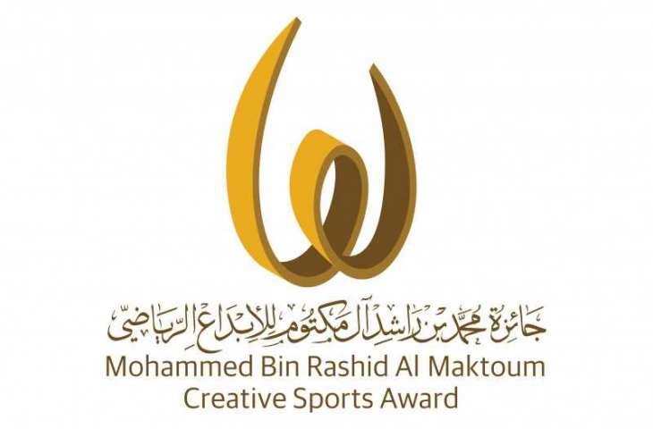 جائزة محمد بن راشد آل مكتوم للإبداع الرياضي تواصل جهود تمكين المرأة