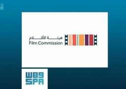 هيئة الأفلام تواصل استقبال طلبات الانضمام لبرنامج
