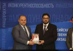 UAE Ambassador to Russia meets with Business Russia community