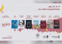 Winners announced for 15th Sheikh Zayed Book Award