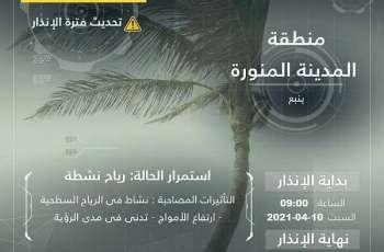 المركز الوطني للأرصاد: رياح نشطة وارتفاع الأمواج على محافظة ينبع