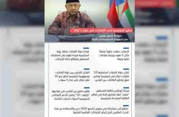 """سفير إندونيسيا لـ""""وام"""" : الإمارات حققت تطورا مذهلا خلال 5 عقود وتربطنا بها علاقات وثيقة"""