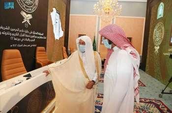 آل الشيخ يطلع على جاهزية مقر التصفيات النهائية للمسابقة المحلية على جائزة الملك سلمان للقرآن الكريم