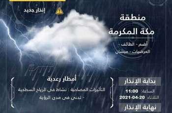 المركز الوطني للأرصاد ينبّه بهطول أمطار رعدية على المحافظات الشرقية لمنطقة مكة المكرمة