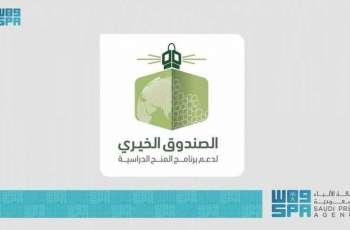 الصندوق الخيري بجامعة الملك عبدالعزيز يطلق 6 مشاريع خيرية لدعم طلبة المنح الدراسية