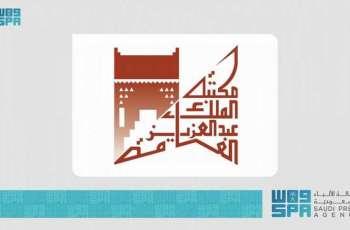 مكتبة الملك عبدالعزيز العامة تحتفي باليوم العالمي للكتاب